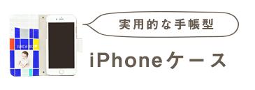 写真入りオリジナル手帳型iPhoneケース