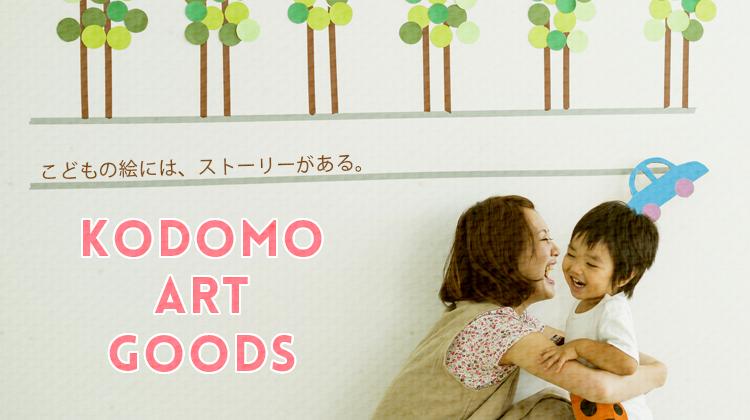 こどもの絵でつくるグッズ KODOMO ART GOODS