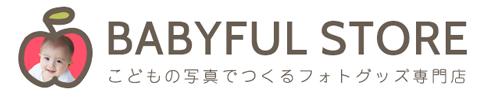 Babyful Store ベビーフル ストア 国内最大級のフォトグッズ専門店