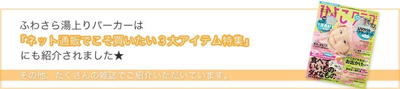 出産祝い楽天売れ筋No.1受賞バスローブ