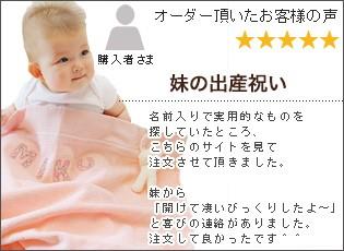 ベビーグース 出産祝い お名前 日本製 BabyGoose