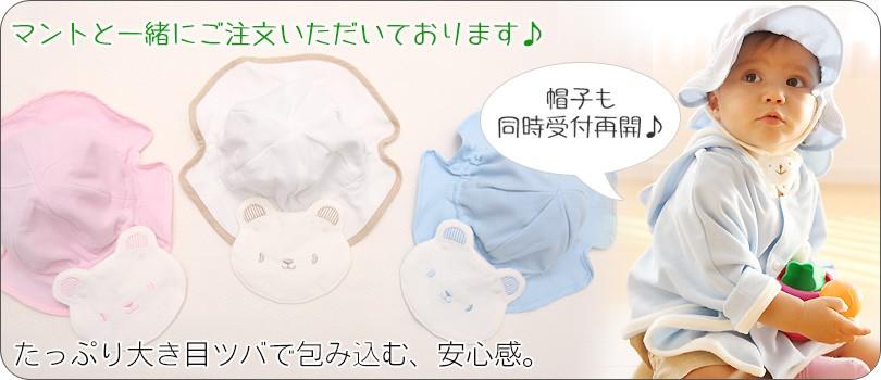 白金台のベビー服専門店 BabyGoose - UVカット&抗菌!ママ安心♪ ...