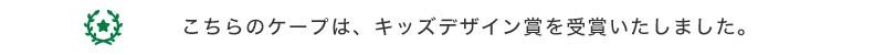 抱っこ紐ケープ キッズデザイン賞受賞 防寒