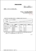 マイシード-亜鉛配合-for Men 試験検査成績表