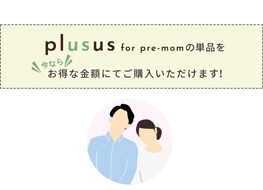 plusus(プラサス) for pre-momの単品を今ならお得な金額にてご購入いただけます!