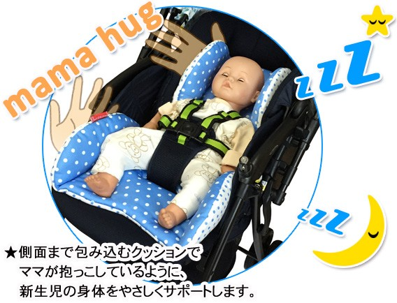 stella【ステラ】 新生児用ママはぐクッション