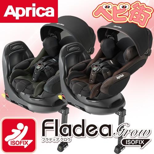 アップリカ フラディアグロウ ISOFIX
