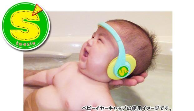 スペッツェ 赤ちゃん用耳あて使用イメージ