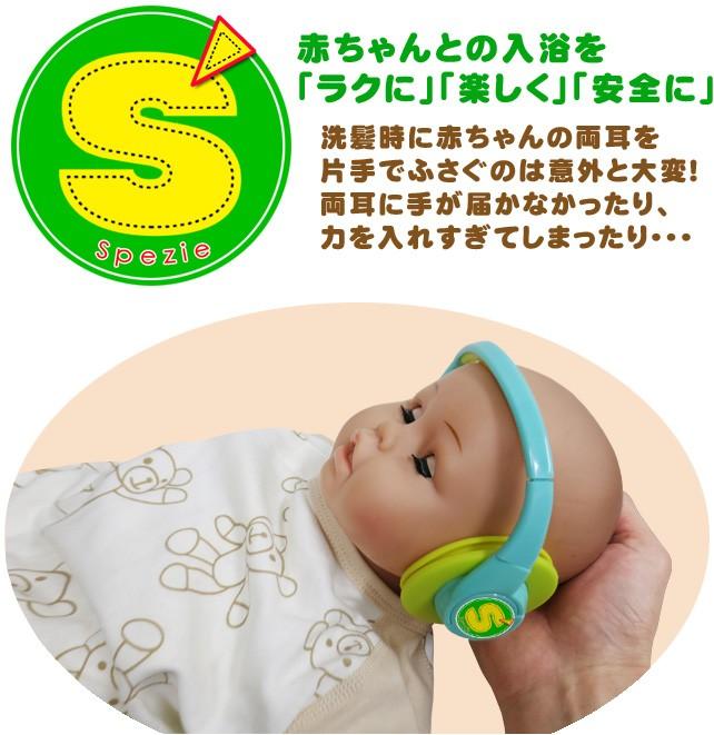スペッツェ 赤ちゃん用耳あて