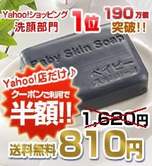 Yahoo!ショッピング洗顔部門で1位を獲得した話題の洗顔せっけん「ベイビーちゃん」を【半額】でお試しいただけるクーポンです。