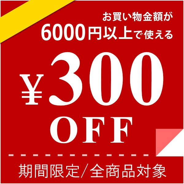 300円クーポン!