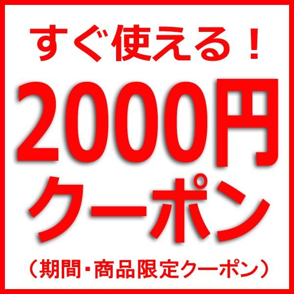 2000円OFF!タイムSALEヤフークーポン