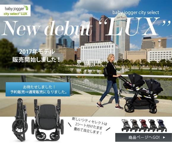 NEW!ベビージョガーシティセレクト 2017年モデル