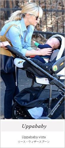 【リース・ウィザースプーン/女優】Uppa Baby アッパベビー ビスタ 写真はトラベルシステムで愛用中