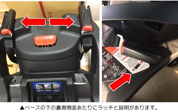 ブリタックスのカーシートはラッチで(ISOFIX)取り付けできます