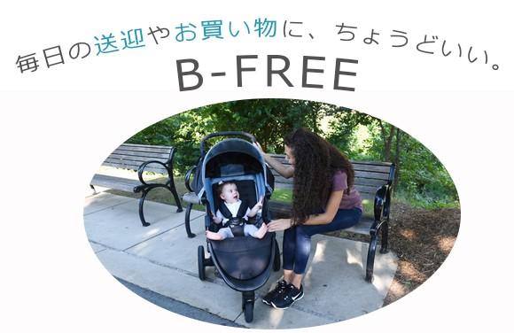 ブリタックスのトラベルシステムビーライブリーのベビーカーサイズB-FREE