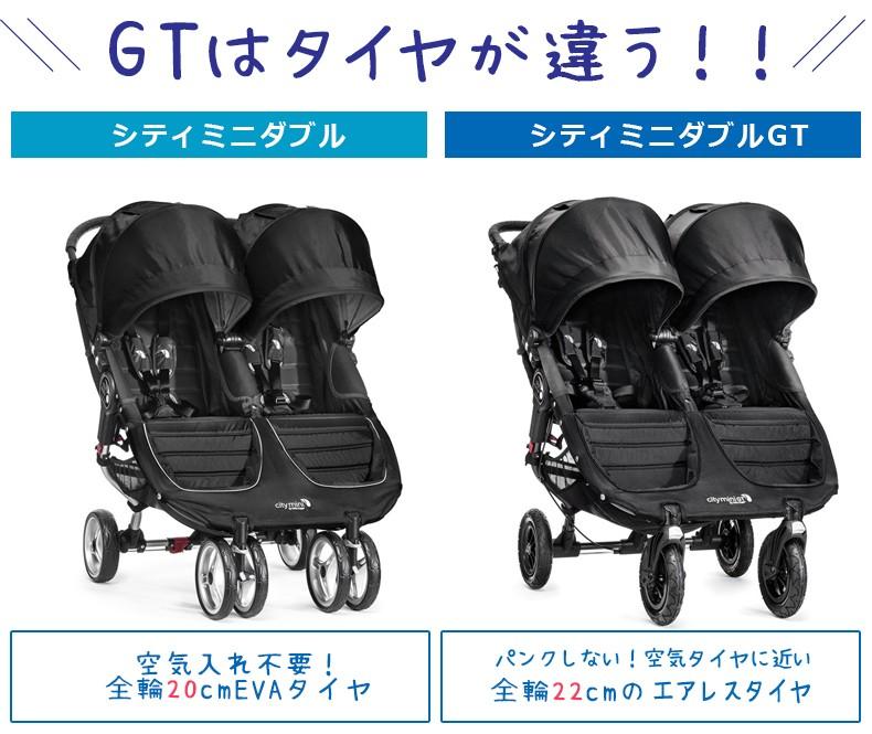 babyjogger(ベビージョガー)シティミニダブルgtCity Mini Double gtは2人乗り横型でもスイスイ