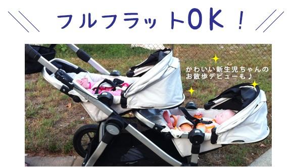babyjogger(ベビージョガー)cityselect(シティセレクト)2019双子新生児