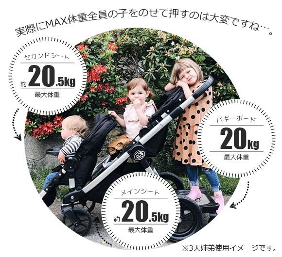 babyjogger(ベビージョガー)cityselect(シティセレクト)2019はシートは3人乗りまで対応