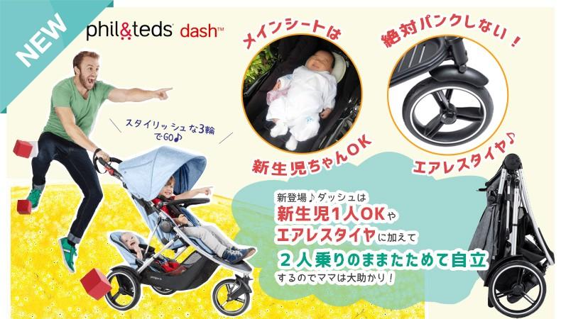 【最新モデル】★フィル&テッズ★3輪dash(ダッシュ)