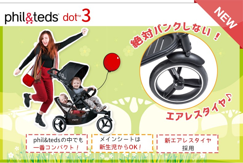 【最新モデル】★フィル&テッズDOT3(ドット3)はエアレスタイヤ採用のコンパクトモデル