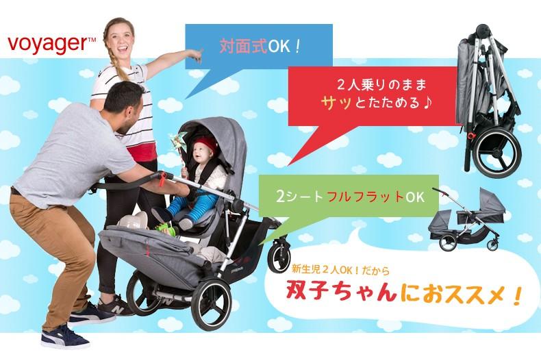 【最新モデル】★フィル&テッズで  双子用人気NO1★ 4輪 voyager ボイジャー