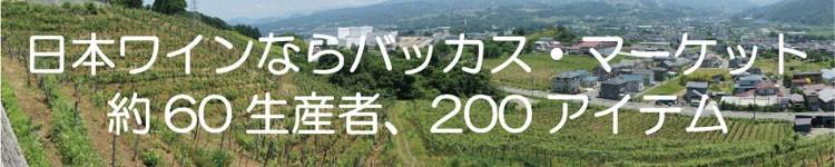 日本ワインならバッカス・マーケット