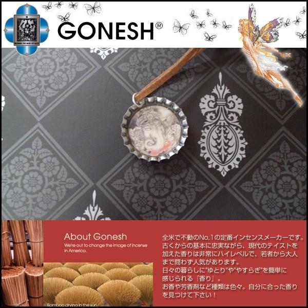 ガーネッシュ(GONESH)