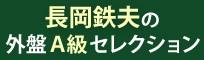 長岡鉄夫の外盤A級セレクション