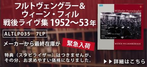 追加限定発売 フルトヴェングラー&ウィーン・フィル戦後ライヴ集1952〜53年