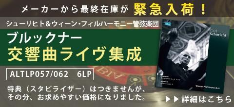 シューリヒト&ウィーン・フィルのブルックナー/交響曲ライヴ集成