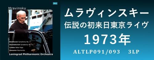 ムラヴィンスキー/伝説の初来日東京ライヴ1973年