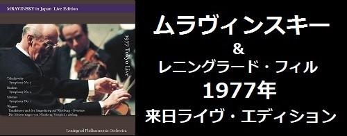 ムラヴィンスキー&レニングラード・フィル 1977年来日ライヴ・エディション