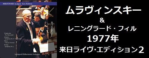 ムラヴィンスキー&レニングラード・フィル 1977年来日ライヴ・エディション2