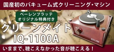 バキューム式クリーニング・マシン クリーンメイト IQ1100A