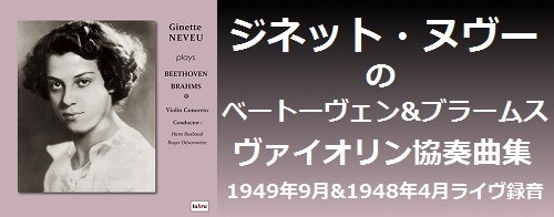 ジネット・ヌヴーのベートーヴェン&ブラームス/ヴァイオリン協奏曲集 1948&49年ライヴ