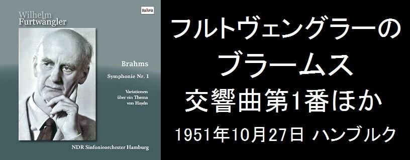 フルトヴェングラーのブラームス/交響曲第1番ほか 1951年10月27日 ハンブルク