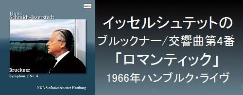 イッセルシュテットのブルックナー/ 交響曲第4番「ロマンティック」 1966年ハンブルク・ライヴ
