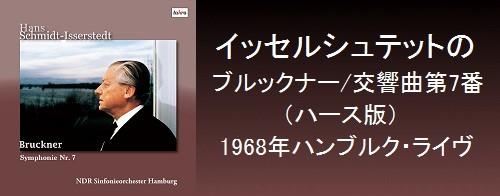 イッセルシュテットのブルックナー/交響曲第7番(ハース版) 1968年10月28日ハンブルク・ライヴ