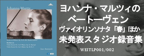 ヨハンナ・マルツィのベートーヴェン/ヴァイオリンソナタ第5番「春」ほか 未発表スタジオ録音集