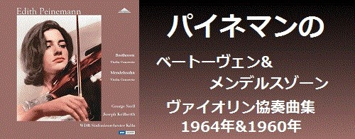 パイネマンのベートーヴェン&メンデルスゾーン/ヴァイオリン協奏曲集 1964年&1960年