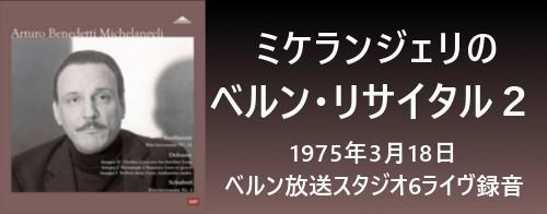 ミケランジェリのベルン・リサイタル2