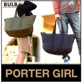 PORTER ポーターガール バルブ