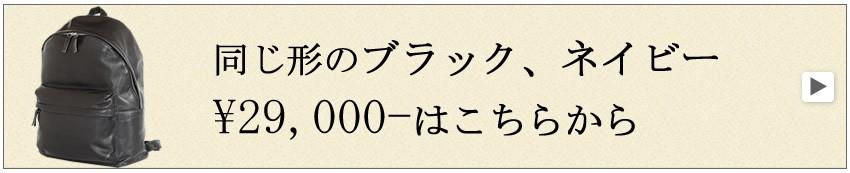 インキピット リュック 日本製 ...