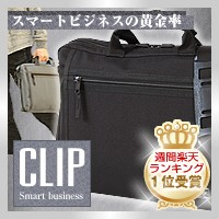 人気NO1スマートビジネスの黄金率「CLIP クリップ」