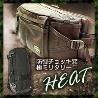 防弾チョッキ発・極ミリタリー「HEATヒート」