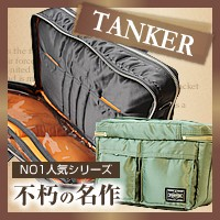 NO1人気シリーズ・不朽の名作「TANKER タンカー」