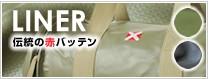 PORTER ポーター トラベル 旅 Liner ライナー