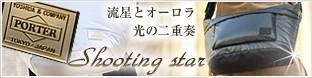 PORTER ポーターガール Shooting star シューティングスター
