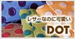 Dot ドット